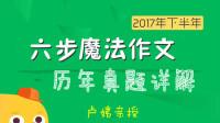 六步魔法作文历年真题详解(3)-红豆Live直播