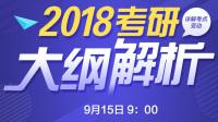 2018考研大纲解析-红豆Live直播