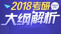 2018考研法硕大纲解析-红豆Live直播