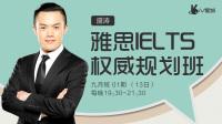 9.13权威规划班--盛涛-红豆Live直播