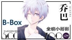 【花式成盒系列】