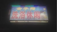 啊-红豆Live直播