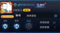 王者荣耀比赛-红豆Live直播