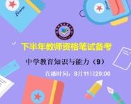 中学教育知识与能力(9)-红豆Live直播
