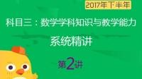 数学学科知识与教学能力(2)-红豆Live直播