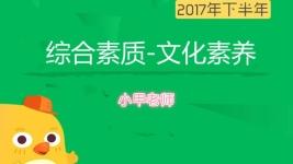 综合素质文化素养知识讲解(3)-红豆Live直播