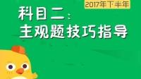 科目二主观题技巧指导(适合中学)-红豆Live直播