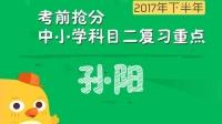 中学、小学科目二复习重点!考前抢分-红豆Live直播