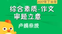 综合素质作文审题立意(3)-红豆Live直播