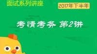 教师资格证面试考勤考务指导(2)-红豆Live直播