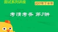 教师资格证面试考勤考务指导(3)-红豆Live直播