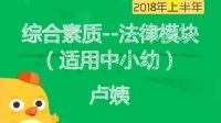 2018教师资格证笔试法律法规(1)-红豆Live直播