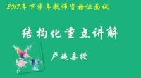 教师资格面试结构化面试重点讲解(1)-红豆Live直播