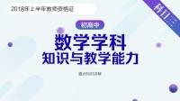 教师资格证笔试数学科目三精讲(2)-红豆Live直播