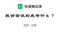 教师资格证报名考试的语音直播间-红豆Live直播