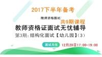 第3期:结构化面试【幼儿园】(3)-红豆Live直播