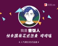 曹饭人的语音直播间-红豆Live直播