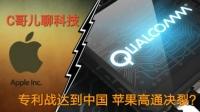C哥儿聊科技:专利战打到中国 苹果高通要决裂?-红豆Live直播