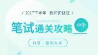 2017年下教师资格证考试教育知识与能力(中学)八-红豆Live直播