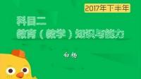 小学、中学科目二知识讲解(13)-红豆Live直播
