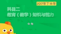 小学、中学科目二知识讲解(14)-红豆Live直播