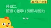 小学、中学科目二知识讲解(15)-红豆Live直播