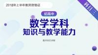 教师资格证笔试数学科目三精讲(9)-红豆Live直播