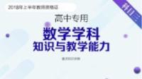 教师资格证笔试数学科目三精讲(13)-红豆Live直播