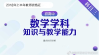 教师资格证笔试数学科目三精讲(14)-红豆Live直播