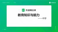 中学教师资格证考试(科目二)精讲(14)-红豆Live直播