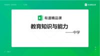中学教师资格证考试科目二精讲(17)-KilaKila直播