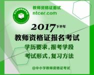 2017教师资格证每日真题解析及报名备考建议-红豆Live直播