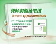 2017下半年教师资格证每日真题解析及备考建议-红豆Live直播