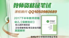 2017秋季教师资格证报考咨询与复习刷题-红豆Live直播