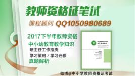 2017下半年教师资格证报名考试及真题解析-红豆Live直播