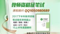 教师资格证网报第六天六省截止审核/15上半年真题解析-红豆Live直播
