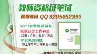2017秋季认定公告解读及教师资格笔试每日刷题-红豆Live直播