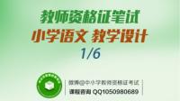 2017下半年教师资格证,小学语文教学设计-红豆Live直播