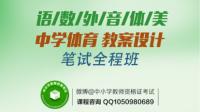 中学体育 教学设计-红豆Live直播