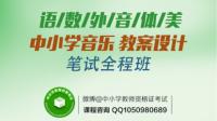 中小学音乐 教案设计 第二节-红豆Live直播