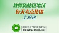 倒计时10天:每日知识集锦德育-红豆Live直播