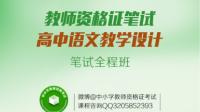 高中语文 教学设计 第一节-红豆Live直播