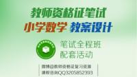 小学数学教学设计(送模版资料)-红豆Live直播