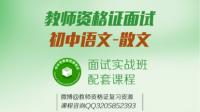 2017下半年面试初中语文-散文-红豆Live直播