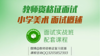 2017下半年教师资格证小学美术面试-红豆Live直播