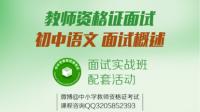 2017下半年教师资格证面试初中语文面试概述-红豆Live直播