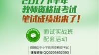 2017下半年教师资格证成绩 笔试查分-红豆Live直播