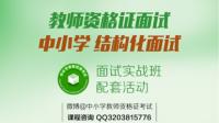 2017下半年教师资格证结构化面试单题精讲-红豆Live直播