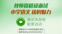 2017下半年小学语文面试试讲-红豆Live直播