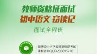 2017下半年教师资格证面试初中语文窃读记-红豆Live直播